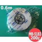 ダイヘンミグボーイ用アルミワイヤ 0.6mm / MB-5183  200g (#36792)