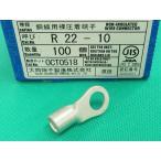 圧着端子 R22 ボルト穴 M10 (#35056)