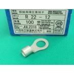 圧着端子 R22 ボルト穴 M12 (#35061)