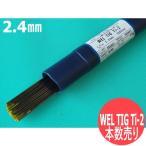 チタン TIG溶接棒 WEL TIG Ti-2 /2.4mm 本数売り  (#23031)