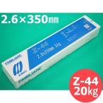 軟鋼溶接棒 Z-44 2.6mm 350mm 20kg (#21034)