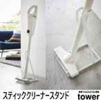 tower タワー スティッククリーナースタンド ホワイト 3273 コードレス 掃除機 03273-5R2 YAMAZAKI (山崎実業)