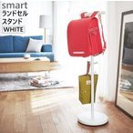 smart スマート ランドセルスタンド ホワイト 収納 ランドセルラック ハンガー スリム 03494-5R2 YAMAZAKI (山崎実業)