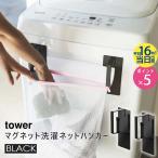 tower タワー マグネット洗濯ネットハンガー(ブラック) 3622 03622-5R2 YAMAZAKI (山崎実業) (洗濯ネットは付属しません)