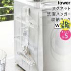 山崎実業 マグネット洗濯ハンガー収納ラック タワー ホワイト 3623