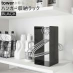 tower タワー ハンガー収納ラック ブラック 4319 整理 ラック 洗濯ハンガー ボックス 04319-5R2 YAMAZAKI (山崎実業)