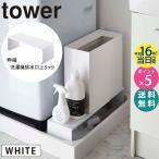 洗濯機隙間収納ラック tower 山崎実業 yamasaki タワー
