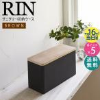 RIN リン サニタリー収納ケース ブラウン 4807 04807-5R2 YAMAZAKI (山崎実業)