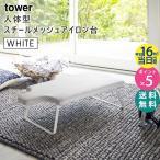 tower タワー 人体型スチールメッシュアイロン台 ホワイト 4932 スタンド式 折りたたみ 04932-5R2 YAMAZAKI (山崎実業)