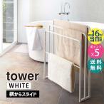 tower タワー 横から掛けられるバスタオルハンガー 3連 ホワイト 4979 物干し バスマット 04979-5R2 YAMAZAKI (山崎実業)