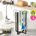 tower タワー キッチンエコスタンド ブラック 6785 生ごみ 袋 ペットボトル 牛乳パック マグボトル グラス 乾燥 干す 黒 06785 YAMAZAKI (山崎実業)