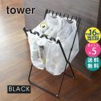 tower タワー ゴミ袋&レジ袋スタンド ブラック 7909 ゴミ箱 ペットボトル 缶 分別 省スペース 黒 07909 YAMAZAKI (山崎実業)