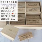 RESTFOLK レストフォーク カンフル ツリー ブロック 24pcs W/ウッドケース 楠 天然木 防虫 虫よけ 161093