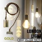 LONDON PENDANT LIGHT ロンドン ペンダントライト ソケットライト 照明 GOLD ゴールド インテリア 真鍮 ※電球は付属しません 4589824363066 ウエストビレッジ