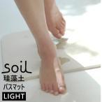 ショッピング珪藻土バスマット soil (ソイル) バスマット ライト BATH MAT light 珪藻土のバスマット B246★