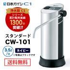 日本ガイシ 浄水器 C1 スタンダードタイプ ネイビーブルー CW-101