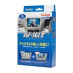 TV-KIT テレビキット 切替タイプ トヨタ・ライズ(A200A・210A) / ダイハツ・ロッキー(A200S・210S) DTV415 Data System(データシステム)