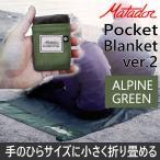 Matador マタドール KMD1010 Pocket Blanket Ver2 ポケットブランケット 2.0 Alpine Green アルパイングリーン 緑 レジャーシート 二人用 軽量 コンパクト