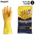 キッチングローブ ゴム手袋 S イエロー 黄色 ツートンカラー ハニカム状加工 全長300mm 手のひらまわり190mm 中指の長さ73mm MG-001S Marigold(マリーゴールド)