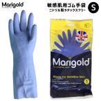 グローブ センシティブ 敏感肌用ゴム手袋 S ラテックスフリー ニトリルゴム製 全長335mm 手のひらまわり195mm 中指の長さ75mm MG-003S Marigold(マリーゴールド)