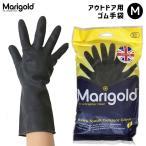 アウトドアグローブ ゴム手袋 M ブラック 黒 全長305mm 手のひらまわり205mm 中指の長さ80mm MG-004M Marigold(マリーゴールド)