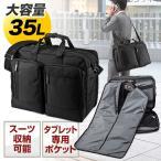 大型2WAYビジネスバッグ ガーメントバッグ 出張 スーツ収納 大容量35L メンズ NEO2-BAG090 ビジネスバック ガーメントケース パソコン 多機能バッグ