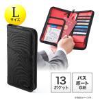 パスポートケース(トラベルオーガナイザー・13ポケット・航空券対応・Lサイズ・ブラック) NEO2-BAGIN002BK WEB企画品