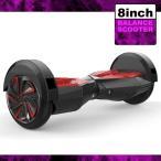 バランススクーター 8inch 一年保証 電動二輪