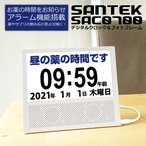 サンテック デジタル クロック フォト フレーム SAC0700 7インチ 写真・動画・音楽再生 記念品・贈答品・プレゼントにぴったり!