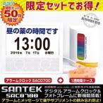 <特別セット50台限定>サンテック デジタル クロック フォト フレーム SAC0700 Weekly Pill Case (Tower) 1週間ピルケース