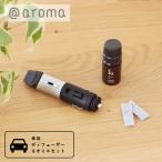 アットアロマ (@aroma)ドライブタイムセット シルバー / 車用 カーディフューザー エッセンシャルオイル アロマディフューザー  B01 C03
