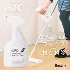 ボーデン AURO フローリングワックススプレー(Bodenボーデン AURO アウロ スプレー ワックス 天然成分 床 床掃除 フローリング)