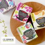 クリッパー オーガニック 10ティーバッグ(clipper 有機栽培 オーガニック ハーブティ 紅茶 オーガニック認証 お茶 EU有機認証 有機JAS)