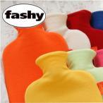 ファシー(FASHY)  湯たんぽ  スタンダード  フリース ドイツ製【カラーボトル】 [湯たんぽ fashy ゆ