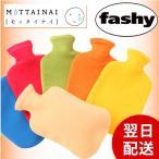 ファシー(FASHY)  湯たんぽ  MOTTAINAI モッタイナイ フリース ドイツ製  [湯たんぽ fashy