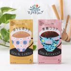 第3世界ショップ stick スティック ほうじ茶ラテ 黒糖ココア 13g×5包 | ほうじ茶 ココア ギフト フェアトレード