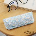フローレットロンドン a floret london メガネケース 02 リバティプリント 眼鏡 ケース glass cace | ギフト 女性 プレゼント 可愛い おしゃれ 小物