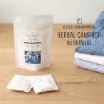 クスハンドメイド(KUSU HANDMADE) 天然アロマ防虫剤 カンフル&ラベンダー 引き出し・衣装ケース用 10g×3包入り / 樟脳 衣替え クスノキ タンス 衣装ケース