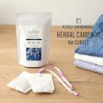 クスハンドメイド(KUSU HANDMADE) 天然アロマ防虫剤 カンフル&ラベンダー クローゼット用 10g×3包入り / 樟脳 衣替え クスノキ 楠 ラベンダー 衣類 服