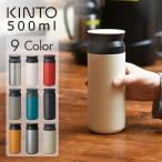 KINTO/キントー トラベルタンブラー 500ml(送料無料)