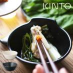 KINTO(キントー) KAKOMI とんすい 140mm   ホワイト ブラック 寄せ鍋 鍋 皿 北欧 小鉢 電子レンジ 食洗機 シンプル ギフト