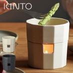 KINTO(キントー) KAKOMI バーニャカウダポット 220ml   ホワイト ブラック バーニャカウダ チーズ フォンデュ ポット チョコ セット 鍋 ギフト