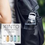 KINTO (キントー) WATER BOTTLE ウォーター ボトル 300ml  水筒 ボトル  タンブラー おしゃれ シンプル  ハンドル 持ち手 アウトドア 水 お茶  仕事  ドライブ