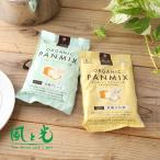 風と光 有機パンミックス粉 プレーン 270g/全粒粉 250g  パン粉 有機 オーガニック  有機jas パン 粉 ミックス