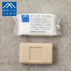 松山油脂 Mマーク せっけん 100g ラベンダー 米ぬか ローズマリー 薄荷 | 石鹸  しっとり 釜焚き 米ぬか石鹸 固形 乾燥肌 洗顔