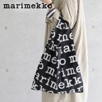 マリメッコ marimekko スマートバッグ SMARTBAG エコバッグ (ウニッコ/ピエニウニッコ/マリロゴ/シイルトラプータルハ)