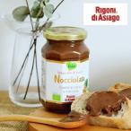 ノチオラタ ヘーゼルナッツ チョコレートスプレッド 270g(チョコレート ヘーゼルナッツ) チョコ ギフト おしゃれ
