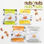 nuts+nuts カシューナッツ 50g | スイート&ソルト ハニーセサミ チリライムリーフ ライトソルト | ナッツ 無添加 おつまみ ナッツ+ナッツ グルテンフリー