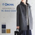 【SALE 20%OFF】【2016秋冬】ORCIVAL オーシバル メルトン フード付 ミディアムコート #RC-8463GSM