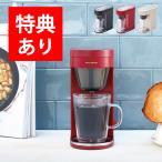 ショッピングコーヒーメーカー ソロカフェ SoloKaffe レコルト SLK-1 コーヒーメーカー デザイン家電 おしゃれ かわいい